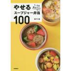 日曜はクーポン有/ やせるスープジャー弁当100 1〜3分煮るだけ!/阪下千恵/レシピ
