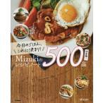 毎日クーポン有/ 今日のごはん、これに決まり!Mizukiのレシピノート500品決定版!/Mizuki/レシピ