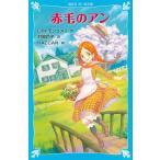 赤毛のアン 新装版/L.M.モンゴメリ/村岡花子/HACCAN