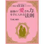最強の「愛され力」を手に入れる法則 あきらめないで!本気で恋愛、結婚したいあなたへ/TAKAKO