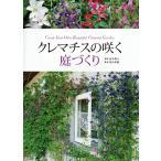 毎日クーポン有/ クレマチスの咲く庭づくり/金子明人/及川洋磨