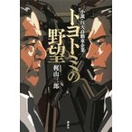 トヨトミの野望 小説・巨大自動車企業/梶山三郎