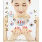 日本の伝統行事/村上龍/はまのゆか/ラルフ・マッカーシー