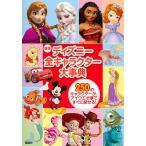 Yahoo!bookfan PayPayモール店ディズニー全キャラクター大事典 250のキャラクターが、アイウエオ順ですぐに探せる!/M.L.ダンハム/ララ・バーゲン/上杉隼人