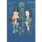 渋カジが、わたしを作った。 団塊ジュニア&渋谷発ストリート・ファッションの歴史と変遷/増田海治郎