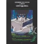 〔予約〕攻殻機動隊 DVD BOOK by押井守「GHOST IN THE SHELL」