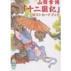 山田章博『十二国記』ポストカードブック/山田章博