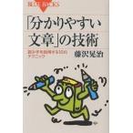 「分かりやすい文章」の技術 読み手を説得する18のテクニック/藤沢晃治
