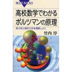 高校数学でわかるボルツマンの原理 熱力学と統計力学を理解しよう/竹内淳