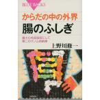 Yahoo!オンライン書店boox @Yahoo!店からだの中の外界腸のふしぎ 最大の免疫器官にして第二のゲノム格納庫/上野川修一