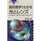 高校数学でわかる光とレンズ 光の性質から、幾何光学、波動光学の核心まで/竹内淳