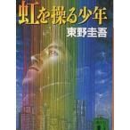 日曜はクーポン有/ 虹を操る少年/東野圭吾