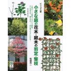 小さな庭の花木・庭木の剪定・整枝 ビジュアル版 人気の113種をイラストで解説。どこを切るか、整えるか……初心者でもよくわかる!/船越亮二