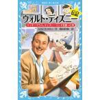 ウォルト・ディズニー伝記 ミッキーマウス、ディズニーランドを創った男/ビル・スコロン/岡田好惠