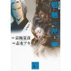魍魎の匣 コミック版 上/京極夏彦/志水アキ