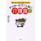 デイサービスで人気の介護食83 食べたいものを食べやすく/吉田三和子