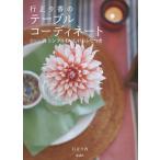 行正り香のテーブルコーディネート シーン別シンプルおいしいレシピつき/行正り香