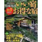 Yahoo!bookfan Yahoo!店関東周辺いい宿お得な宿 最新版/旅行