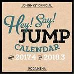 〔予約〕Hey! Say! JUMP 2017年カレンダー