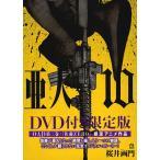 亜人 10 DVD付き限定版/桜井/門