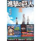 〔予約〕進撃の巨人(22)限定版/諫山創