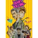 GIANT KILLING 44/ツジトモ/綱本将也