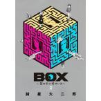 BOX〜箱の中に何かいる〜 2/諸星大二郎