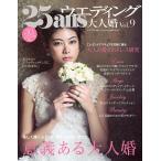 Yahoo!オンライン書店boox @Yahoo!店25ansウエディング大人婚 Vol.9