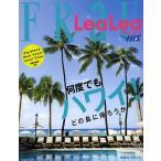 FRaU LeaLea magazine by H.I.S.何度でもハワ