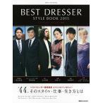ベストドレッサー・スタイルブック MFU STYLING 2015/日本メンズファッション協会