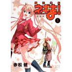魔法先生ネギま! Volume1 新装版/赤松健