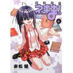 魔法先生ネギま! Volume4 新装版/赤松健