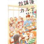 〔予約〕放課後カルテ 14/日生マユ