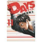 DAYS 11/安田剛士