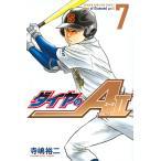 ダイヤのA act 2 7/寺嶋裕二