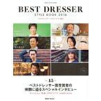 ベストドレッサー・スタイルブック MFU STYLING 2016/日本メンズファッション協会