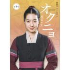 オクニョ 運命の女(ひと) The Flower In Prison Official guide book 第3巻/講談社