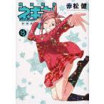 魔法先生ネギま! Volume15 新装版/赤松健