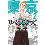 毎日クーポン有/ 東京卍リベンジャーズ 2/和久井健