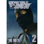 ザ・ファブル The silent‐killer is living in this town. 12/南勝久
