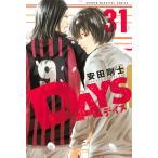DAYS 31/安田剛士