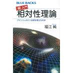 「超」入門相対性理論 アインシュタインは何を考えたのか/福江純