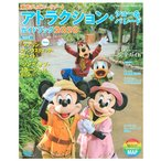東京ディズニーリゾートアトラクション+ショー&パレードガイドブック 2020/ディズニーファン編集部/旅行