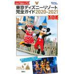東京ディズニーリゾート完全ガイド 2020−2021/講談社/旅行