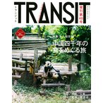 TRANSIT No.46(2019Winter)/旅行