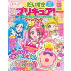 だいすきプリキュア!ヒーリングっどプリキュア&プリキュアオールスターズファンブック vol.1