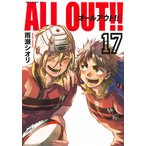 ALL OUT!! 17/雨瀬シオリ