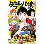 「東京タラレバ娘シーズン2 2/東村アキコ」の画像