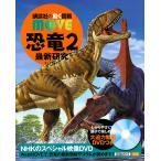 毎日クーポン有/ 恐竜 2/小林快次