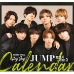 〔予約〕Hey!Say!JUMP カレンダー